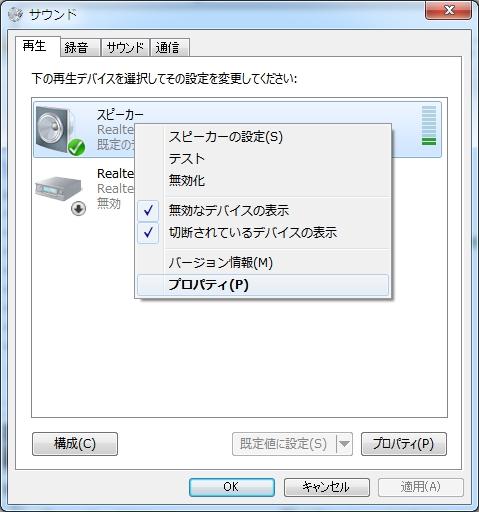 MixerSettingSpeaker-1