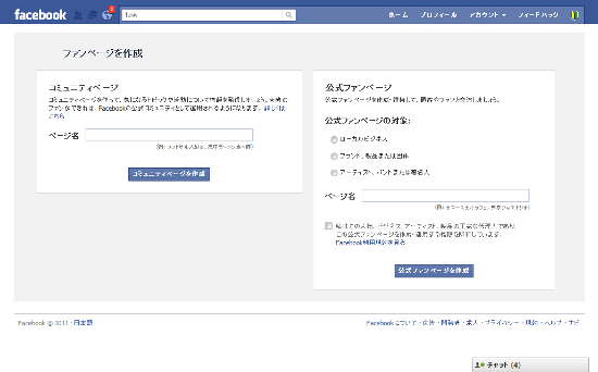 Facebookのファンページ作成で気になること