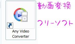 動画変換フリーソフト