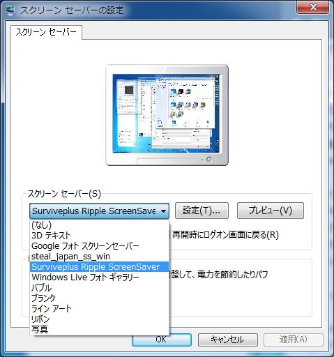 スクリーンセーバー設定-RippleScreenSaver setting