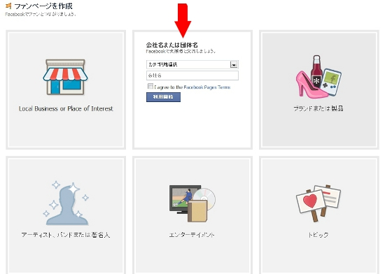 Facebookファンページ作成方法02