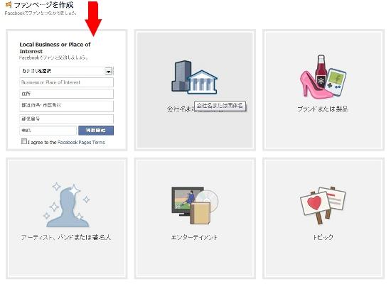 Facebookファンページ作成方法01
