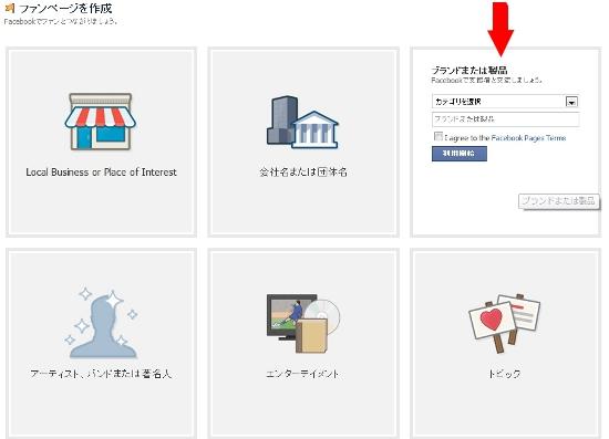Facebookファンページ作成方法03