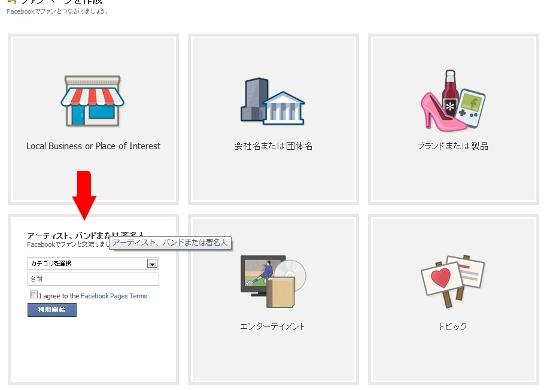 Facebookファンページ作成方法04