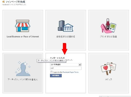 Facebookファンページ作成方法05