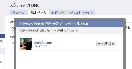 facebook-fbml-2