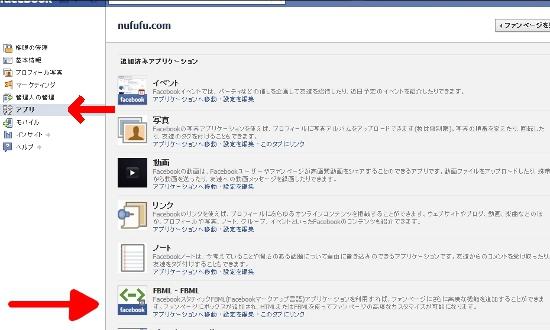 facebook-fbml-4