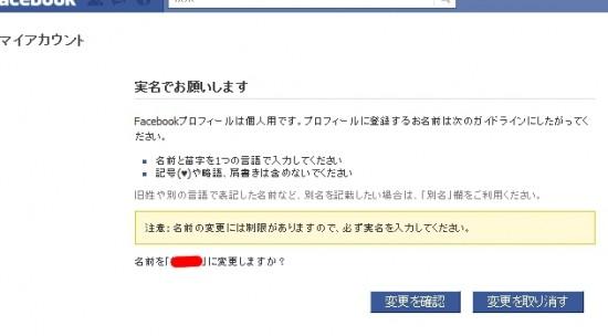 facebookの実名変更
