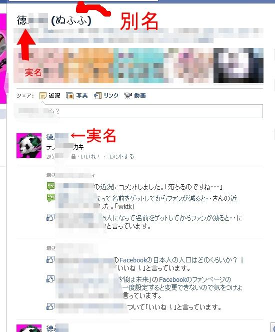 facebook実名変更