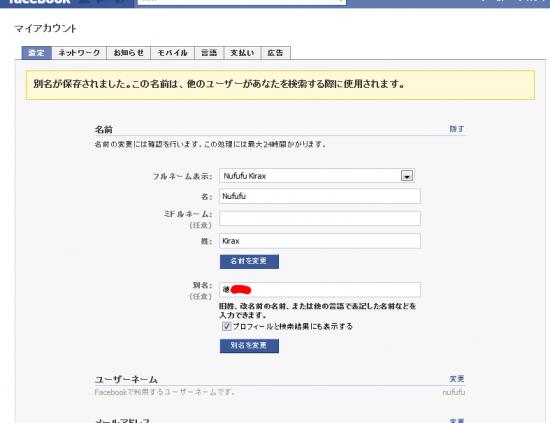 facebookの別名変更