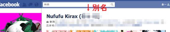facebook 別名変更