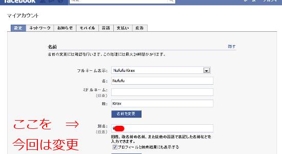 facebook namechange
