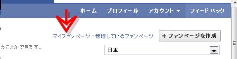 facebook 自分 いいねで加入したファンページ