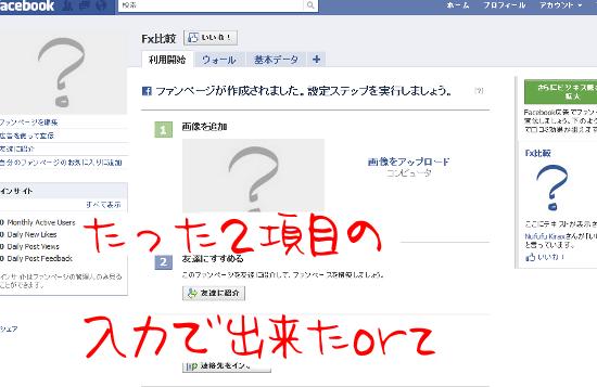 fanpage sakusei