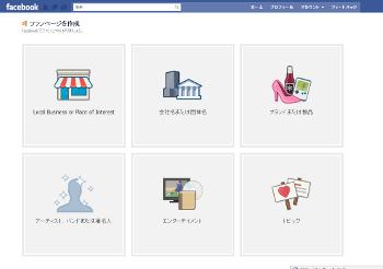 Facebookファンページ作成方法