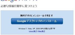 googleデスクトップダウンロード画面一部