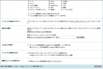 googleデスクトップ設定画面web