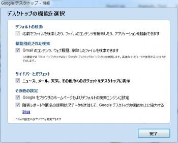 googleデスクトップインストール画面