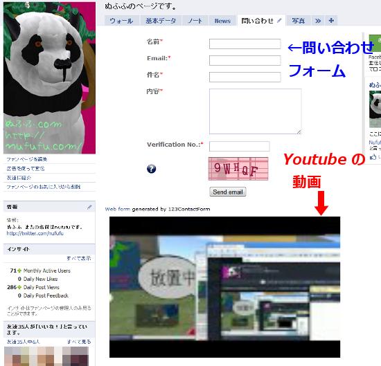 nufufu fanpage fbml