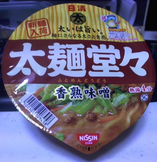 太麺堂々香熟味噌