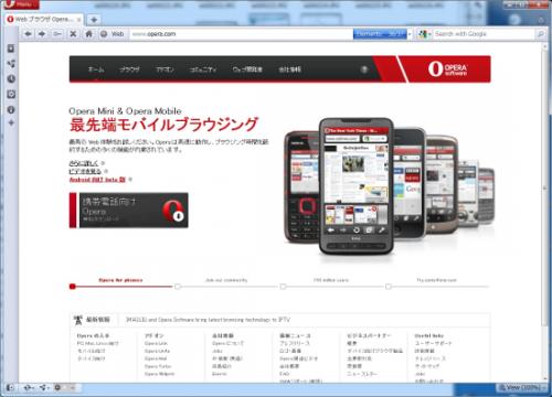 20100204 opera アップグレード