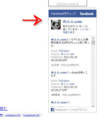 facebook いいね!ボタン