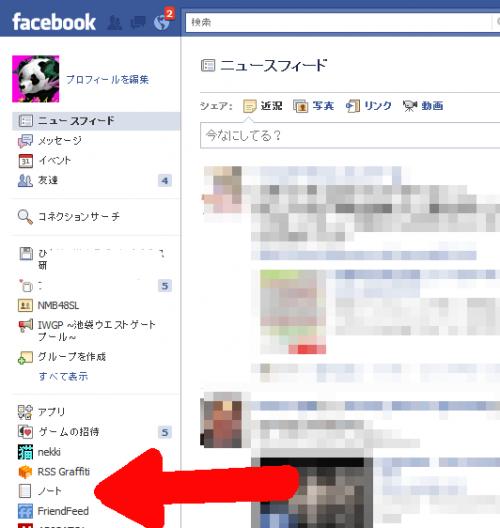 facebookのノートを開く