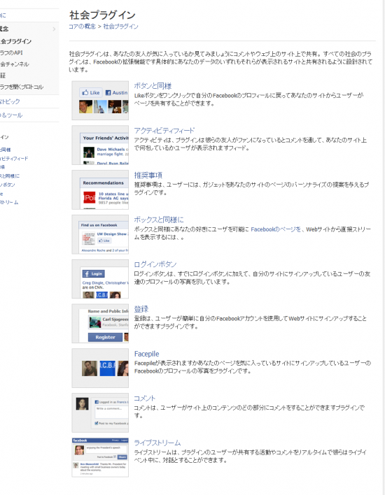 facebook Social Plugins japanese