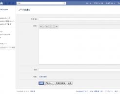 facebook-newnote