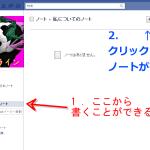facebook-note