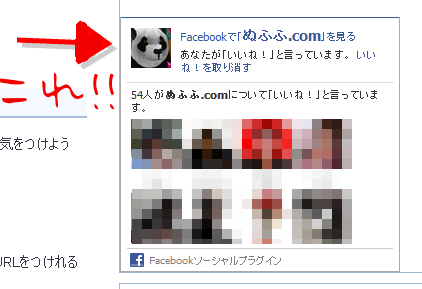 facebookページの サイトに付ける いいね!ボタン