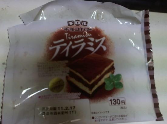 山崎製パン チロルチョコパン ティラミス