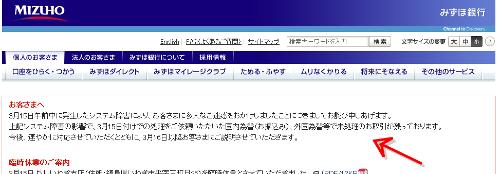 みずほ銀行2011年3月15日
