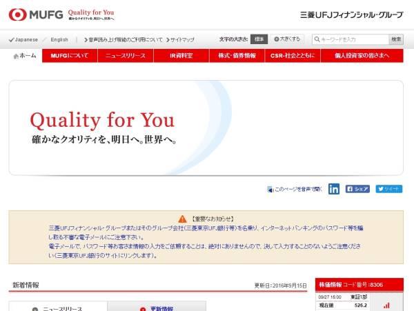 http://www.mufg.jp/