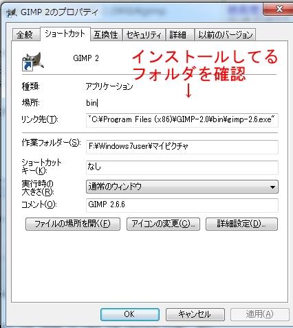 Gimpでresynthesizerのインストール詳細方法