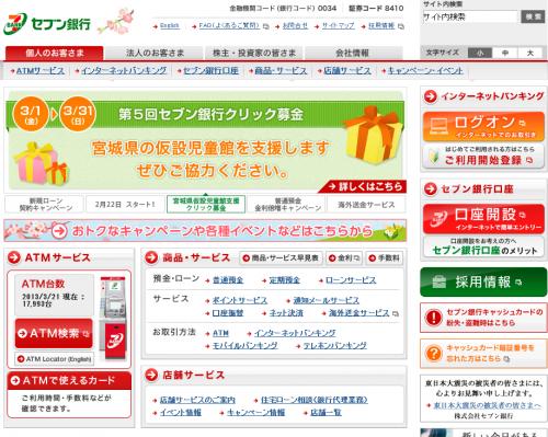 セブン銀行 【公式サイト】