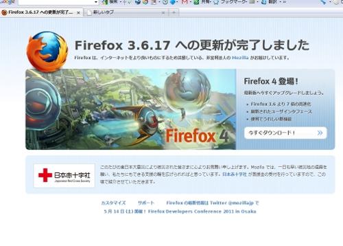 Firefox-3-6-17-3