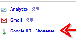 googleのアカウントページにて