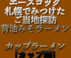 文字「エースコック 札幌でみつけたご当地探訪 背油みそラーメン【カップラーメン】[カップ麺]」