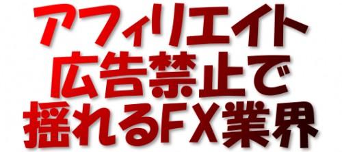 アフィリエイト広告禁止で揺れるFX業界