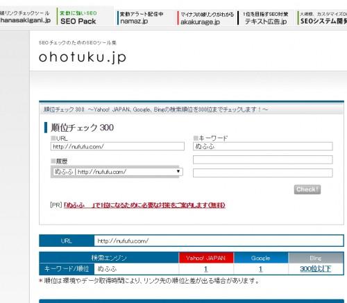 http://ohotuku.jp/rank_checker/