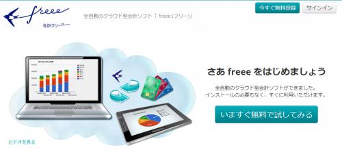 freee   全自動のクラウド型会計・フト「freee  フリー 」  会計フリー