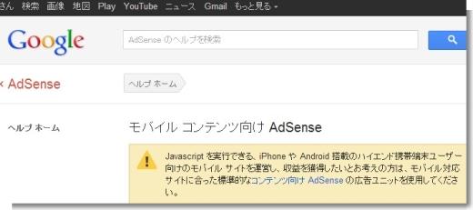 モバイル コンテンツ向け AdSense - AdSense ヘルプ