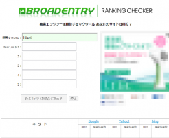 検索エンジン一括順位チェックツール ランキングチェッカー