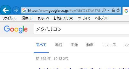 Google検索でメタハルコンの検索結果