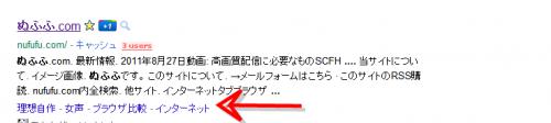 nufufu.com検索結果