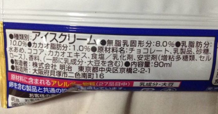 meiji GOLD LINE(明治 ゴールド ライン)原材料表示