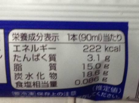 meiji GOLD LINE(明治 ゴールド ライン)栄養成分表示