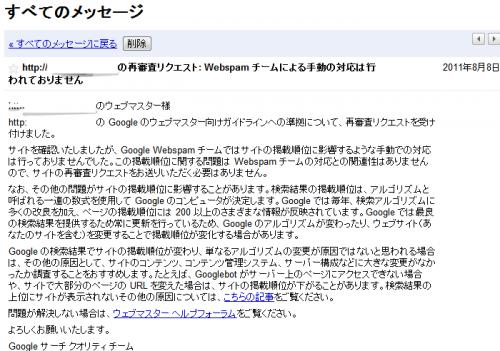 ウェブマスターツールの定型文の返信
