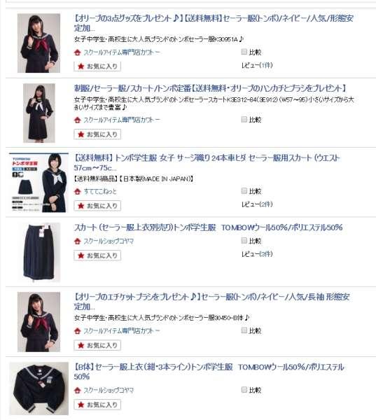 楽天市場でトンボセーラー服を検索した結果